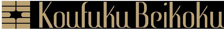 KOUFUKU BEIKOKU